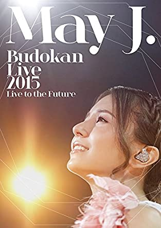May J. Budokan Live 2015 ~Live to the Future~(DVD3枚組)