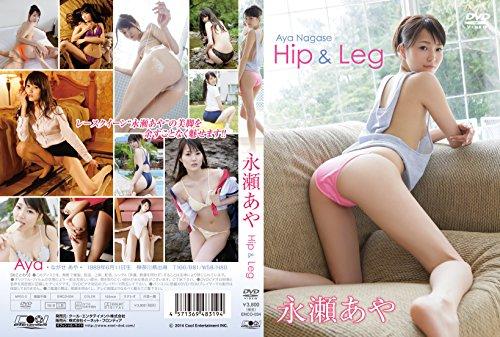 永瀬あや/Hip&Leg [DVD]