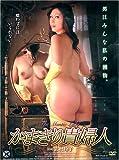 かまきり貴婦人 志村玲子 [DVD]
