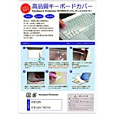 メディアカバーマーケット 【キーボードカバー】ASUS X751LDV X751LDV-T4371H【17.3インチ(1920x1080)】機種で使えるフリーカットタイプ仕様・防水・防塵・防磨耗・クリアー・厚さ0.1mmキーボードプロテクター(日本製)