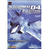 エースコンバット04 シャッタードスカイパーフェクトガイド (The PlayStation2 BOOKS)