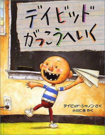 デイビッドがっこうへいく (児童図書館・絵本の部屋)