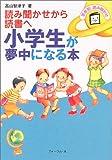 小学生が夢中になる本―読み聞かせから読書へ (年齢別読み聞かせ)