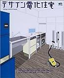 デザイン電化住宅