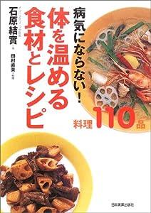 病気にならない!体を温める食材とレシピ