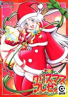 クリスマス・プレゼント 通常版