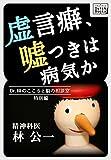 虚言癖、嘘つきは病気か Dr.林のこころと脳の相談室特別編 (impress QuickBooks)