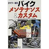 カラー版 バイクメンテナンス&カスタム―メカニズム・メンテナンス・カスタム・レストアの基本
