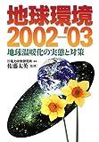 地球環境〈2002‐'03〉地球温暖化の実態と対策
