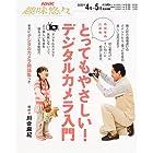 中高年のためのとってもやさしい!デジタルカメラ入門 (NHK趣味悠々)