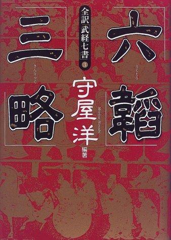 六韜・三略 (全訳「武経七書」)