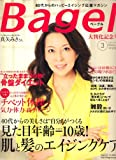 Bagel (ベーグル) 2008年 03月号 [雑誌]