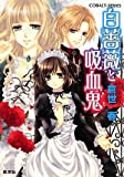 白薔薇と吸血鬼 (コバルト文庫)