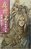 真世の王〈上〉黒竜の書 (EXノベルズ)