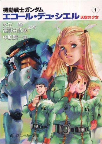 機動戦士ガンダム エコール・デュ・シエル―天空の少女〈1〉 (角川文庫―角川スニーカー文庫)