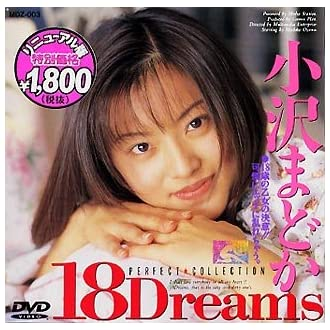 18Dreams 小沢まどか [DVD]