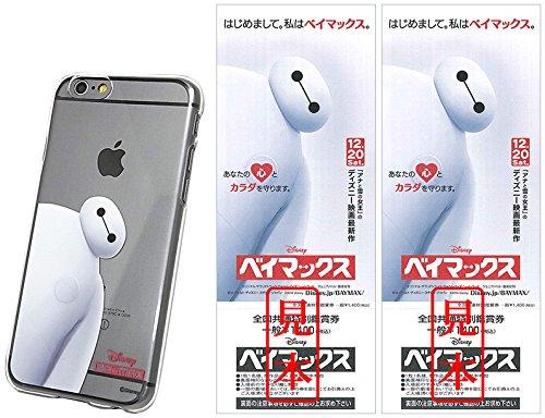 【Amazon.co.jp限定】ベイマックス iPhone 6 ケース クリアジャケット(タイプA)付 前売券(ペアセット)