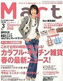 Mart ( マート ) 2010年 03月号 [雑誌]