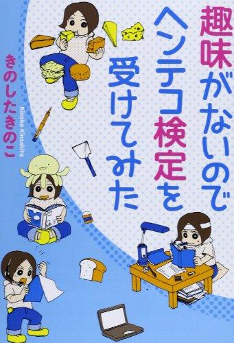 趣味がないのでヘンテコ検定を受けてみた (まんがタイムコミックス MNシリーズ)