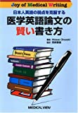 日本人英語の弱点を克服する医学英語論文の賢い書き方―Joy of Medical Writing