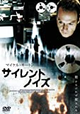 サイレントノイズ [DVD]
