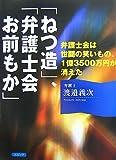 「ねつ造」、「弁護士会お前もか」—弁護士会は世間の笑いもの、1億3500万円が消えた