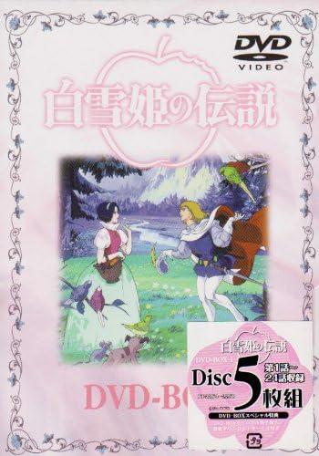 白雪姫の伝説 DVD-BOX1
