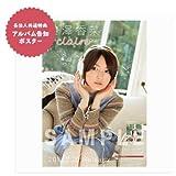 花澤香菜 claire発売記念 告知入りB2ポスター