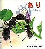 あり (かがくのとも傑作集 20)