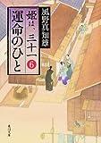 運命のひと姫は、三十一 (6) (角川文庫)
