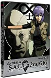 Ghost in the Shell 2: Stand Alone Complex 2nd Gig [DVD] [1995] [Region 1] [US Import] [NTSC]