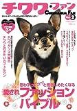 チワワ・ファン Vol.2 (SEIBUNDO Mook)