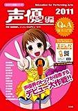 おたすけ進路 声優編 2011 (おたすけ進路シリーズ)