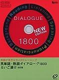 英単語・熟語ダイアローグ1800えいご漬け[CD-ROM]