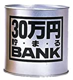 30万円貯まるバンク シルバー