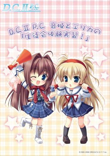D.C.IIP.C.音姫とエリカの「生徒会体験実習! 」