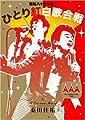 昭和八十三年度! ひとり紅白歌合戦 [DVD]