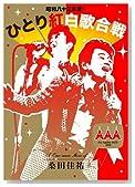 昭和八十三年度! ひとり紅白歌合戦(DVD盤)