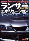 ランサーエボリューションオーナーズマニュアル―世界に誇るWRCマシンは永遠に不滅だ! (レッドバッジシリーズ (267))