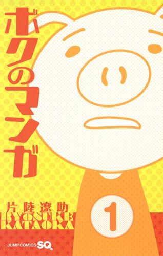 ボクのマンガ 1 (ジャンプコミックス)