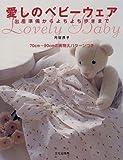 愛しのベビーウェア—出産準備からよちよち歩きまで