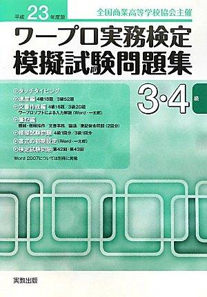 ワープロ実務検定模擬試験問題集3・4級