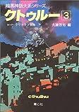 クトゥルー (3) (暗黒神話大系シリーズ)(H・P・ラヴクラフト/大滝 啓裕)