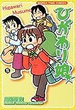 ひがわり娘 5 (まんがタイムコミックス)