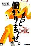 もっと儲かりまっせ。―カネなし、ヒトなし、技術なしで小さな会社が「日本一」儲ける本