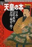 天皇の本―日本の霊的根源と封印の秘史を探る (New sight mook―Books esoterica)