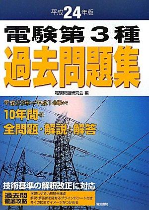 電験第3種過去問題集〈平成24年版〉 [単行本] / 電験問題研究会 (編集); 電気書院 (刊)