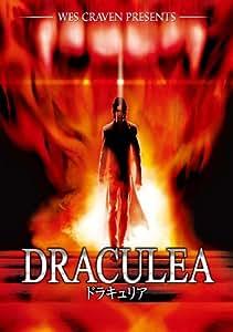 ドラキュリア [DVD]