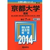 京都大学(理系) (2014年版 大学入試シリーズ)