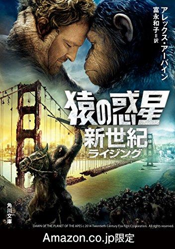 【Amazon.co.jp限定】猿の惑星 新世紀 (角川文庫)